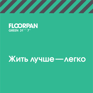 Floorpan Green 31 класс